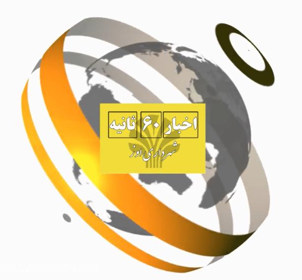 بیست و هشتمین اخبار شصت ثانیه شهرداری اوز